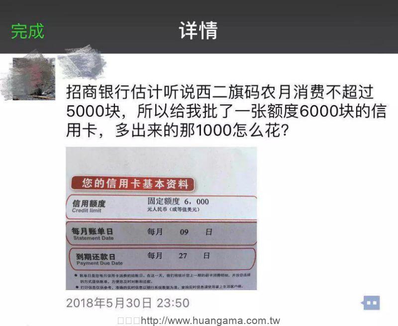 (網路截圖:網易新聞)